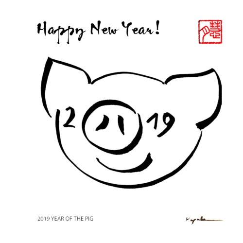 2018. Year of The Pig